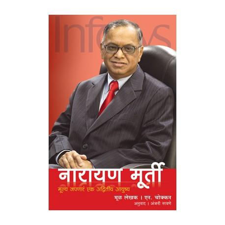 Narayan Murty Mulya Japnara Ek Adwitiya Aayushya