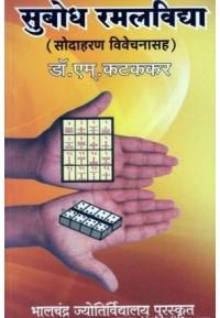 Subodh Ramalvidya - सुबोध रमलविद्या