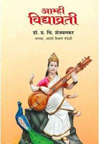 Amhi Vidyavrati - आम्ही विद्याव्रती