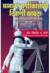 Samanya Nagarikansathi Divani Kayada - सामन्या नागरिकांसथी दिवाणी कायदा