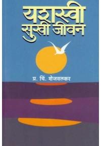 Yashasvi Sukhi Jivan - यशस्वी सुखी जीवन
