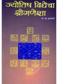 Jyotish Vidyecha ShriGanesha - ज्योतिष विद्येचा श्रीगणेशा