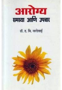 Arogya Samasya Ani Upchar - आरोग्य समस्या आणि उपचार