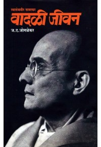 Swatantryaveer Savarkar Vadali Jeevan - स्वंतत्रवीर सावरकर वादळी जीवन