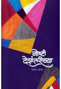 Goshti Deshantarichya - गोष्टी देशांतरीच्या