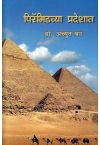 Pyramidchya Pradeshat - पिरॅमिडच्या प्रदेशात