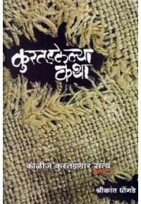 Kuratadalelya Katha - कुरतडलेल्या कथा