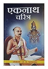 Eknath Charitra - एकनाथ चरित्र