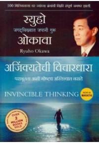 Ajinkyatechi Vichardhara - अजिंक्यतेची विचारधारा
