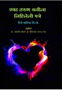 Eka Tarun Kavila Lihileli Patre -एक तरुण कवीला लिहिलेली पत्रे