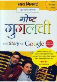 Goshta Googlechi - गोष्ट गुगलची