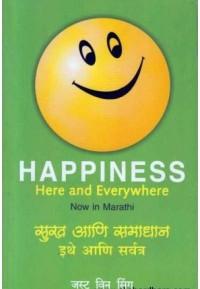 Sukh Aani Samadhan Ithe Aani Sarvatra - सुख आणि समाधान इथे आणि सर्वत्र