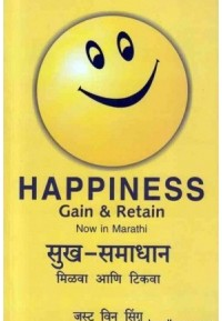 Sukh Samadhan Milava Aani Tikava - सुख समाधान मिळवा आणि टिकवा