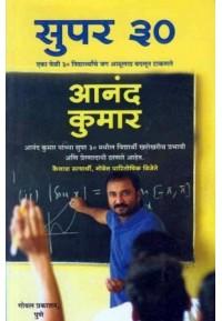 Super 30 Anand Kumar - सुपर ३० आनंद कुमार