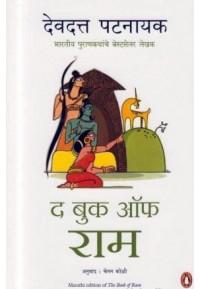 The Book Of Ram - द बुक ऑफ राम