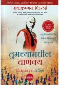Tumchyamadhil Chanakya - तुमच्यामधील चाणक्य