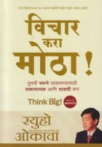 Vichar Kara Motha - विचार करा मोठा