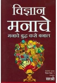 Vidnyan Manache - विज्ञान मनाचे