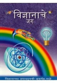 Vidnyanache Jag - विज्ञानाचे जग