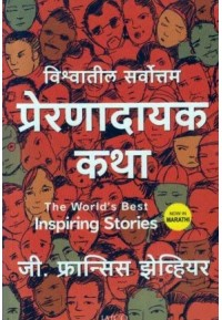 Vishwatil Sarvottam Preranadayak Katha - विश्वातील सर्वोत्तम प्रेरणादायक कथा
