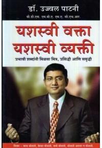 Yashasvi Vakta Yashasvi Vyakti - यशस्वी वक्ता यशस्वी व्यक्ती