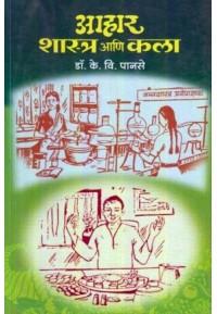 Aahar Shashra Ani Kala - आहार शास्त्र आणि कला