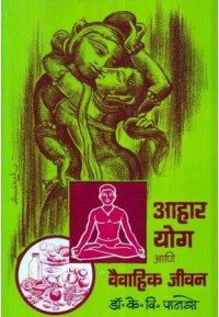 Aahar Yog Aani Vaivahik Jivan - आहार योग आणि वैवाहिक जीवन