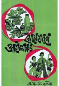 Aaharatun Aarogyakade - आहारातून आरोग्याकडे