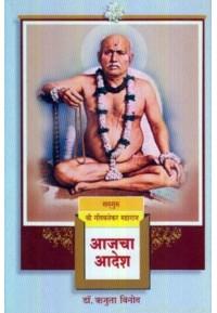 Aajacha Aadesh - आजचा आदेश