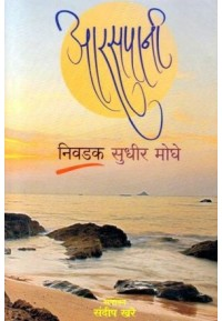 Aaraspani Nivdak Sudhir Moghe -आरसपानी निवडक सुधीर मोघे