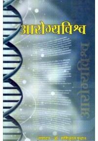 Aarogyavishwa - आरोग्यविश्व