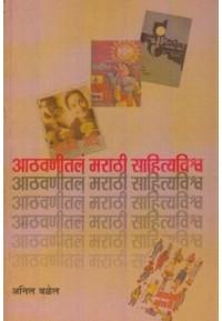 Aatavanital Marathi Sahityavishwa - आठवणीतलं मराठी साहित्यविश्व