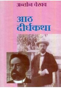Aath Dirghakatha - आठ दिर्घकथा