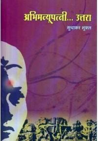 Abhimanyupatni Uttara - अभिमन्यूपत्नी उत्तरा