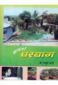 Adarsha Gharbag - आदर्श घरबाग