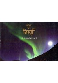 Adbhut Sundar Nisarg - अदभुत सुंदर निसर्ग