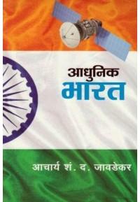 Adhunik Bharat - आधुनिक भारत