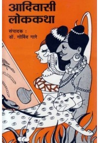 Adivasi Lokakatha - आदिवासी लोककथा