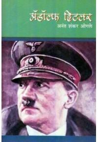 Adolf Hitler - अडॉल्फ हिटलर