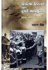 Adolf Hitler Ani Dusare Mahayudha Satya Ani Viparyas - अॅडॉल्फ हिटलर आणि दुसरे महायद्ध सत्य आणि विपर्यास
