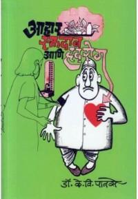 Ahar Raktadab Ani Hrudayrog - आहार रक्तदाब आणि हृदयरोग