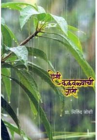 Aisi Kalavalyachi Jati - ऎसी कळवळ्याची जाती