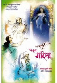 Ajun Gadima - अजून गदिमा