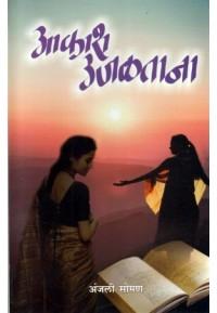 Akash Ujaltana - आकाश उजाळताना