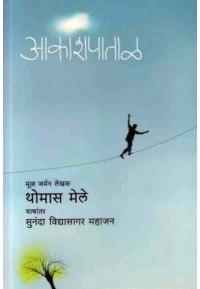 Akashapatal - आकाशपाताळ