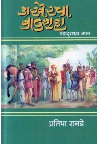 Akheracha Badshah - अखेरचा बादशहा
