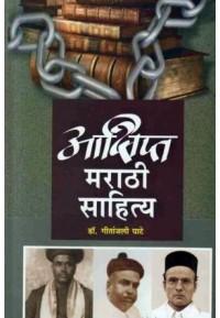 Akshipta Marathi Sahitya - आक्षिप्त मराठी साहित्य