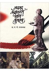 Kagad, Canvas Ani Kunchala - कागद, कॅनव्हास आणी कुंचला