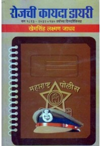 Rojachi Kayada Diary - रोजची कायदा डायरी