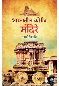 Bhartatil Koriv Mandire - भारतातील कोरिव मंदिरे